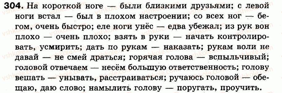 3-russkij-yazyk-in-lapshina-nn-zorka-2013--uprazhneniya-201-333-304.jpg