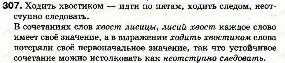 3-russkij-yazyk-in-lapshina-nn-zorka-2013--uprazhneniya-201-333-307.jpg