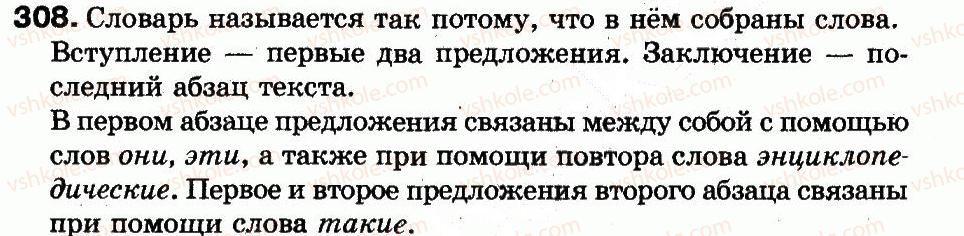 3-russkij-yazyk-in-lapshina-nn-zorka-2013--uprazhneniya-201-333-308.jpg