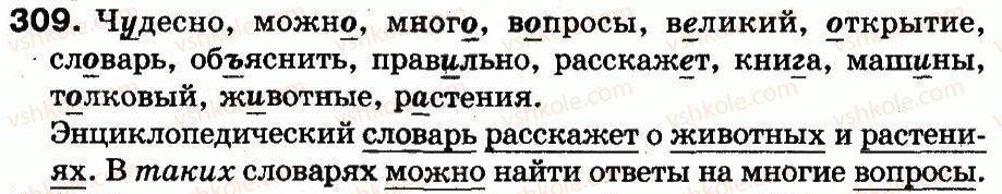 3-russkij-yazyk-in-lapshina-nn-zorka-2013--uprazhneniya-201-333-309.jpg