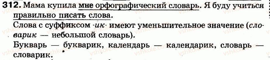 3-russkij-yazyk-in-lapshina-nn-zorka-2013--uprazhneniya-201-333-312.jpg