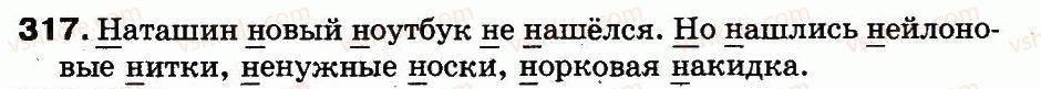 3-russkij-yazyk-in-lapshina-nn-zorka-2013--uprazhneniya-201-333-317.jpg