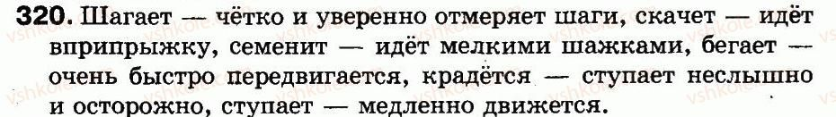 3-russkij-yazyk-in-lapshina-nn-zorka-2013--uprazhneniya-201-333-320.jpg