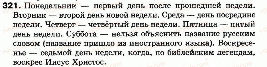 3-russkij-yazyk-in-lapshina-nn-zorka-2013--uprazhneniya-201-333-321.jpg