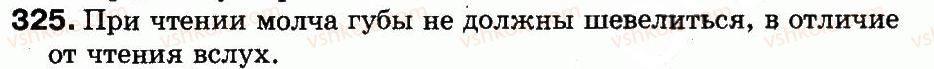 3-russkij-yazyk-in-lapshina-nn-zorka-2013--uprazhneniya-201-333-325.jpg