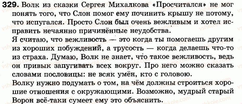 3-russkij-yazyk-in-lapshina-nn-zorka-2013--uprazhneniya-201-333-329.jpg