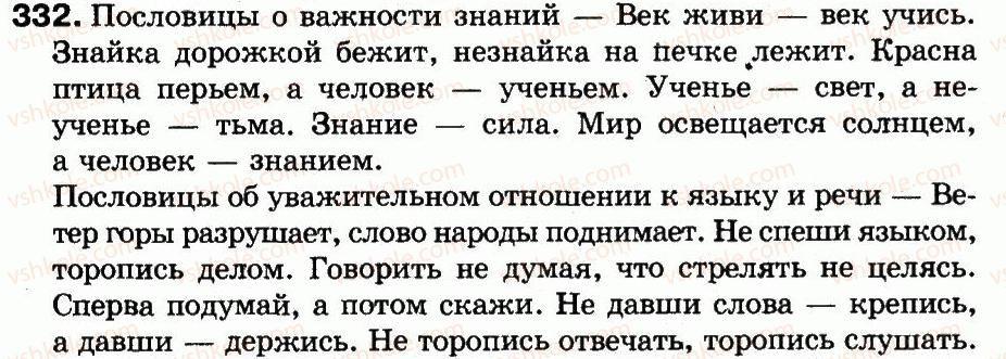 3-russkij-yazyk-in-lapshina-nn-zorka-2013--uprazhneniya-201-333-332.jpg