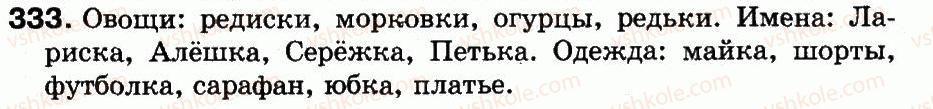 3-russkij-yazyk-in-lapshina-nn-zorka-2013--uprazhneniya-201-333-333.jpg