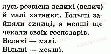 3-ukrayinska-mova-md-zaharijchuk-ai-movchun-2013--chastini-movi-232-rnd4631.jpg