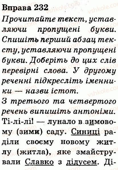 3-ukrayinska-mova-md-zaharijchuk-ai-movchun-2013--chastini-movi-232.jpg