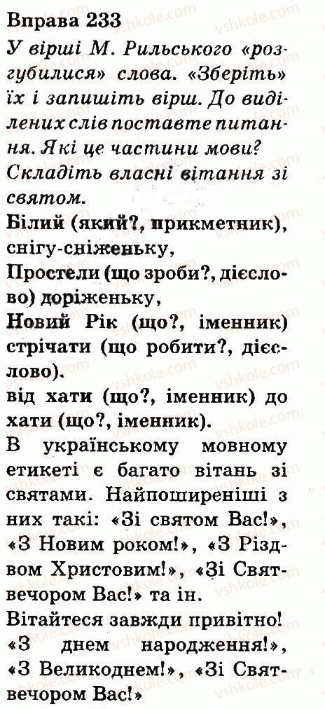 3-ukrayinska-mova-md-zaharijchuk-ai-movchun-2013--chastini-movi-233.jpg
