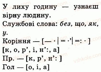 3-ukrayinska-mova-md-zaharijchuk-ai-movchun-2013--chastini-movi-236-rnd1154.jpg