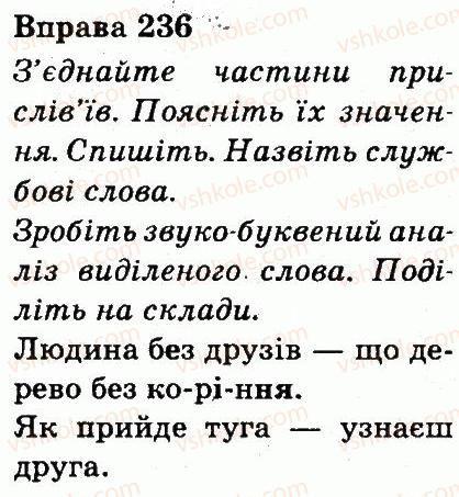3-ukrayinska-mova-md-zaharijchuk-ai-movchun-2013--chastini-movi-236.jpg