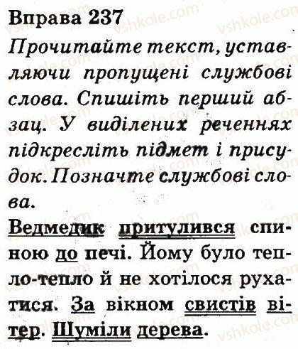3-ukrayinska-mova-md-zaharijchuk-ai-movchun-2013--chastini-movi-237.jpg