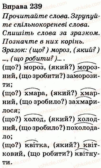3-ukrayinska-mova-md-zaharijchuk-ai-movchun-2013--chastini-movi-239.jpg
