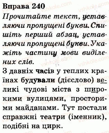 3-ukrayinska-mova-md-zaharijchuk-ai-movchun-2013--chastini-movi-240.jpg
