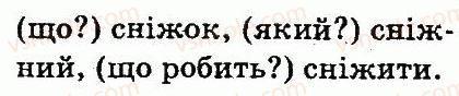 3-ukrayinska-mova-md-zaharijchuk-ai-movchun-2013--chastini-movi-243-rnd8558.jpg