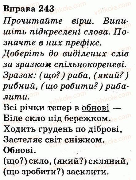 3-ukrayinska-mova-md-zaharijchuk-ai-movchun-2013--chastini-movi-243.jpg