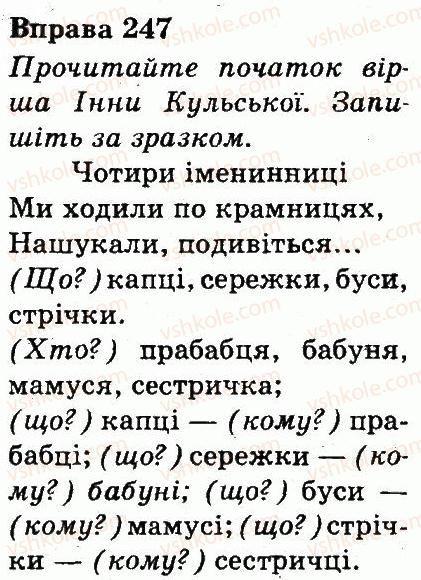 3-ukrayinska-mova-md-zaharijchuk-ai-movchun-2013--chastini-movi-247.jpg