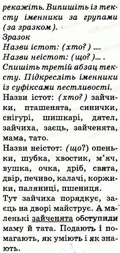 3-ukrayinska-mova-md-zaharijchuk-ai-movchun-2013--chastini-movi-248-rnd7055.jpg