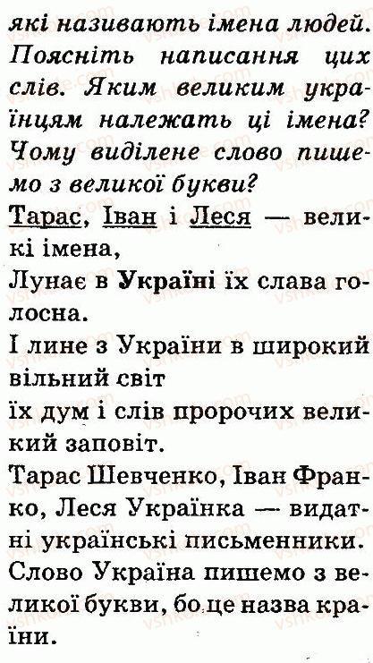 3-ukrayinska-mova-md-zaharijchuk-ai-movchun-2013--chastini-movi-252-rnd8292.jpg