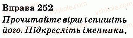 3-ukrayinska-mova-md-zaharijchuk-ai-movchun-2013--chastini-movi-252.jpg