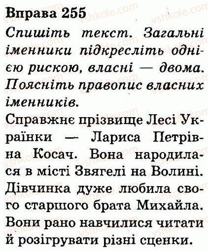 3-ukrayinska-mova-md-zaharijchuk-ai-movchun-2013--chastini-movi-255.jpg