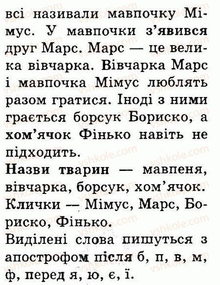 3-ukrayinska-mova-md-zaharijchuk-ai-movchun-2013--chastini-movi-257-rnd7013.jpg