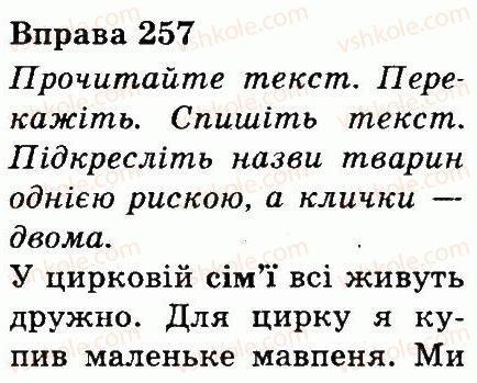 3-ukrayinska-mova-md-zaharijchuk-ai-movchun-2013--chastini-movi-257.jpg