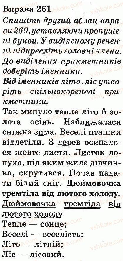 3-ukrayinska-mova-md-zaharijchuk-ai-movchun-2013--chastini-movi-261.jpg
