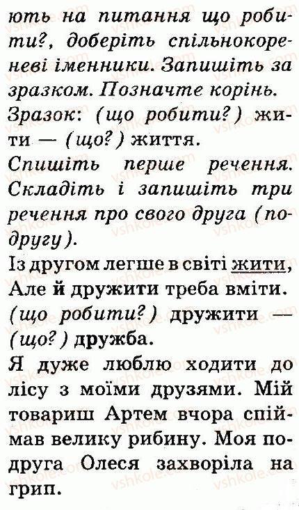 3-ukrayinska-mova-md-zaharijchuk-ai-movchun-2013--chastini-movi-262-rnd761.jpg