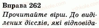 3-ukrayinska-mova-md-zaharijchuk-ai-movchun-2013--chastini-movi-262.jpg