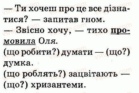 3-ukrayinska-mova-md-zaharijchuk-ai-movchun-2013--chastini-movi-263-rnd6438.jpg