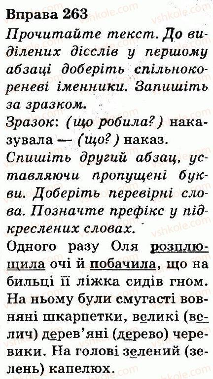 3-ukrayinska-mova-md-zaharijchuk-ai-movchun-2013--chastini-movi-263.jpg