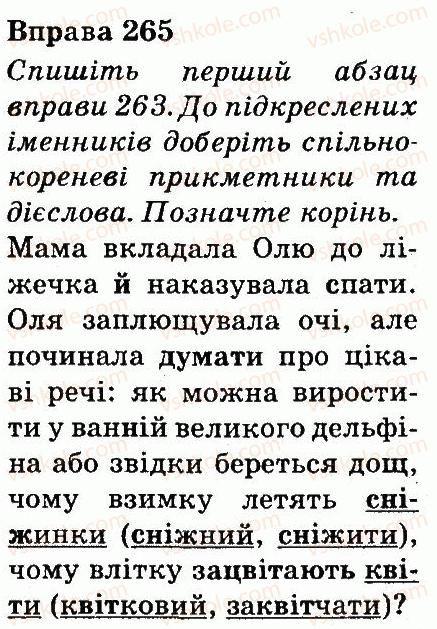 3-ukrayinska-mova-md-zaharijchuk-ai-movchun-2013--chastini-movi-265.jpg
