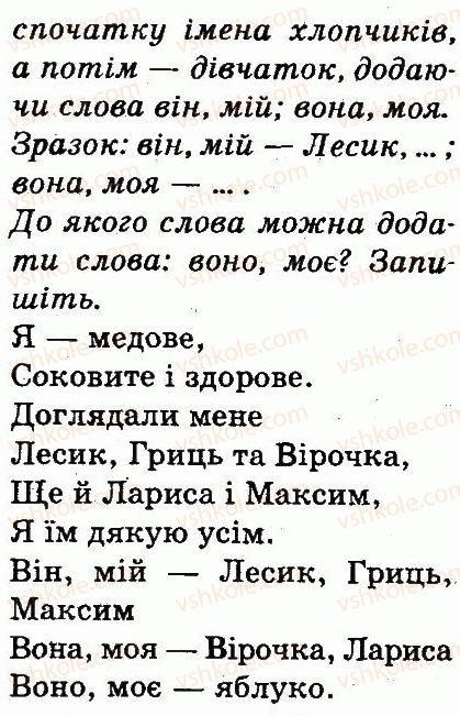 3-ukrayinska-mova-md-zaharijchuk-ai-movchun-2013--chastini-movi-266-rnd4810.jpg