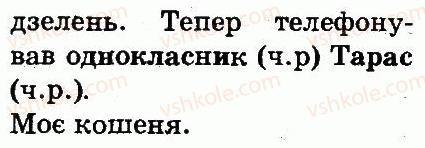 3-ukrayinska-mova-md-zaharijchuk-ai-movchun-2013--chastini-movi-267-rnd6548.jpg