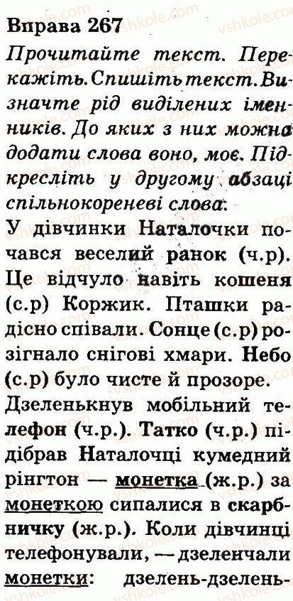 3-ukrayinska-mova-md-zaharijchuk-ai-movchun-2013--chastini-movi-267.jpg