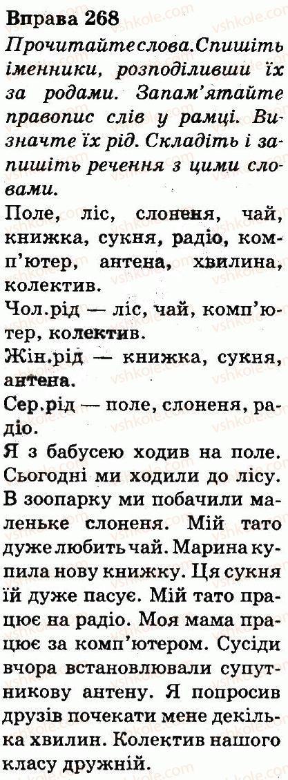 3-ukrayinska-mova-md-zaharijchuk-ai-movchun-2013--chastini-movi-268.jpg