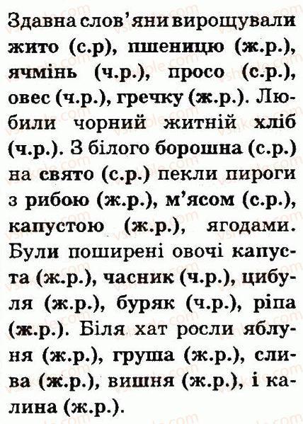3-ukrayinska-mova-md-zaharijchuk-ai-movchun-2013--chastini-movi-269-rnd8554.jpg