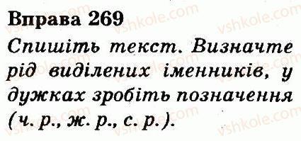 3-ukrayinska-mova-md-zaharijchuk-ai-movchun-2013--chastini-movi-269.jpg