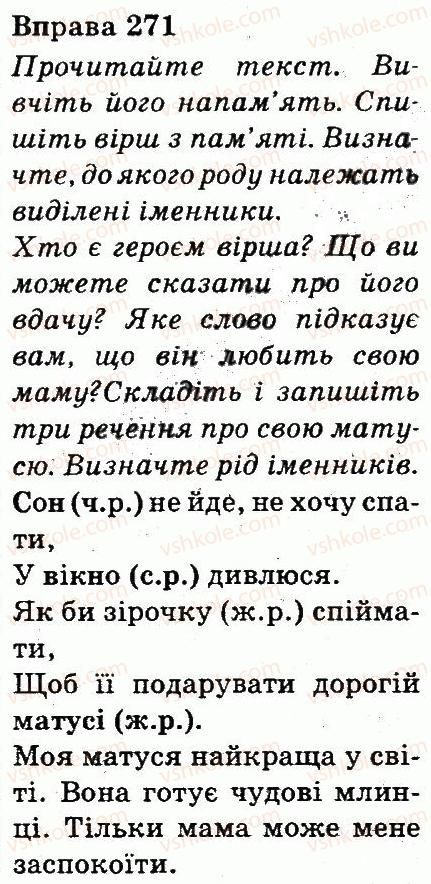 3-ukrayinska-mova-md-zaharijchuk-ai-movchun-2013--chastini-movi-271.jpg