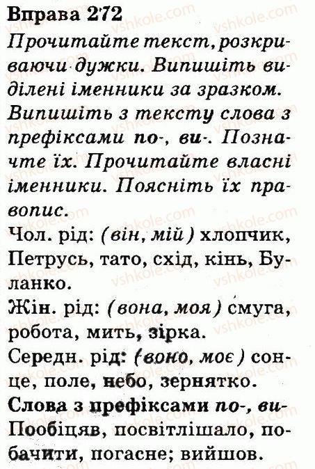 3-ukrayinska-mova-md-zaharijchuk-ai-movchun-2013--chastini-movi-272.jpg