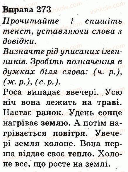3-ukrayinska-mova-md-zaharijchuk-ai-movchun-2013--chastini-movi-273.jpg