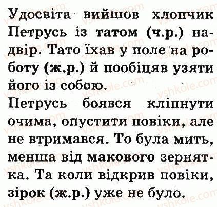 3-ukrayinska-mova-md-zaharijchuk-ai-movchun-2013--chastini-movi-274-rnd6254.jpg
