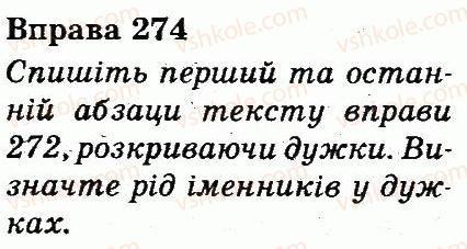 3-ukrayinska-mova-md-zaharijchuk-ai-movchun-2013--chastini-movi-274.jpg