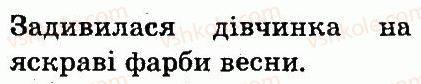 3-ukrayinska-mova-md-zaharijchuk-ai-movchun-2013--chastini-movi-275-rnd6346.jpg
