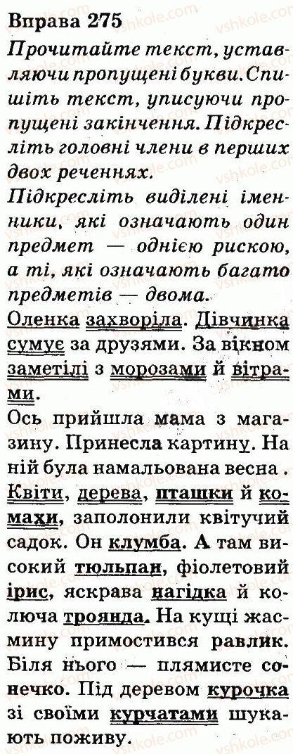 3-ukrayinska-mova-md-zaharijchuk-ai-movchun-2013--chastini-movi-275.jpg