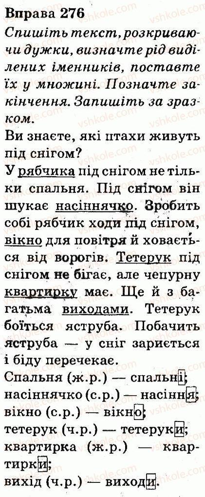 3-ukrayinska-mova-md-zaharijchuk-ai-movchun-2013--chastini-movi-276.jpg