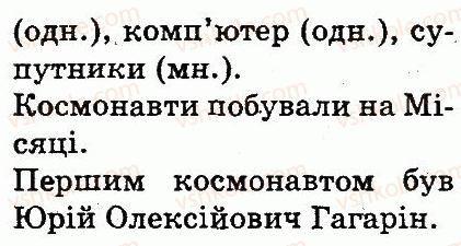 3-ukrayinska-mova-md-zaharijchuk-ai-movchun-2013--chastini-movi-277-rnd8430.jpg